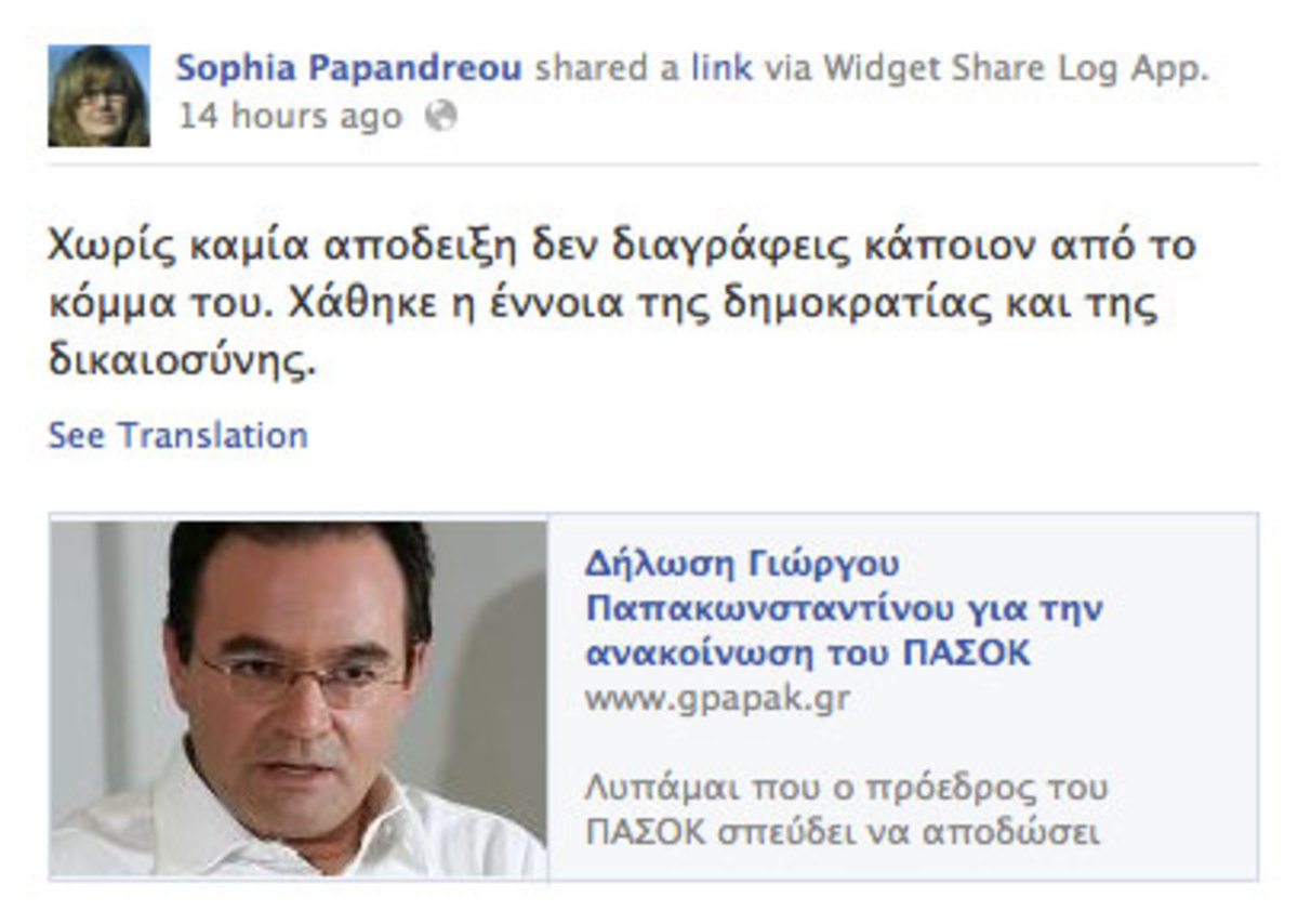 Η Σοφία Παπανδρέου στηρίζει τον Γ. Παπακωνσταντίνου | Newsit.gr