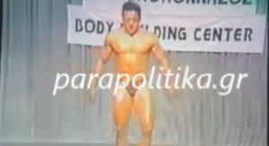 Απίστευτο βίντεο! Ο Αρτέμης Σώρρας χορεύει τις 9μιση εβδομάδες σε διαγωνισμό body building