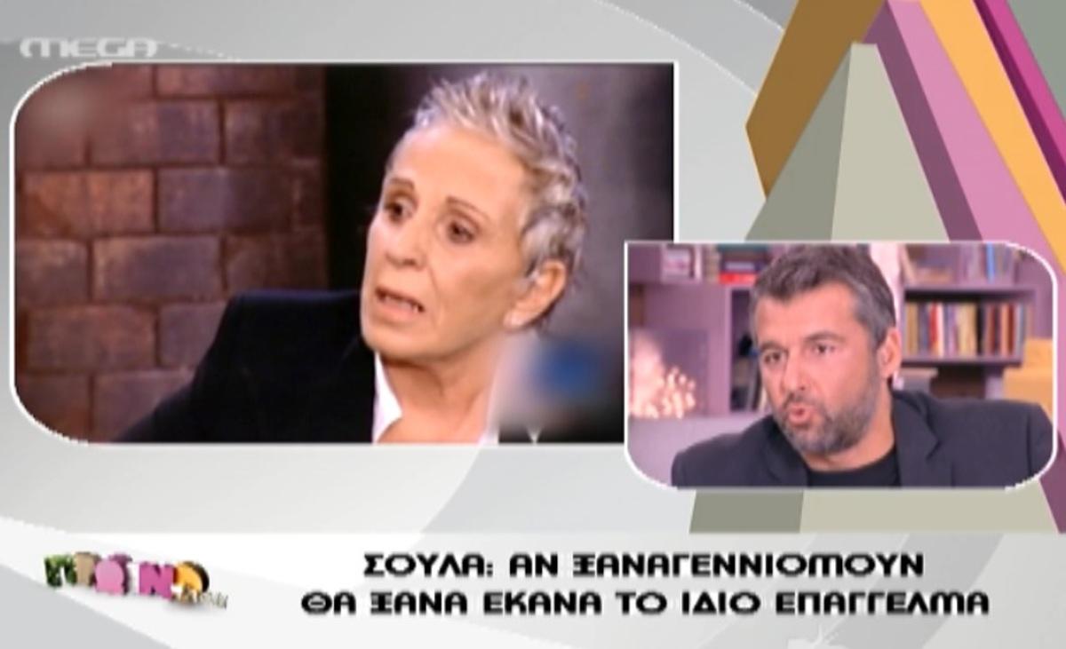 Λιάγκας: «Μην κάνουμε πρότυπο την κυρία Σούλα»! | Newsit.gr