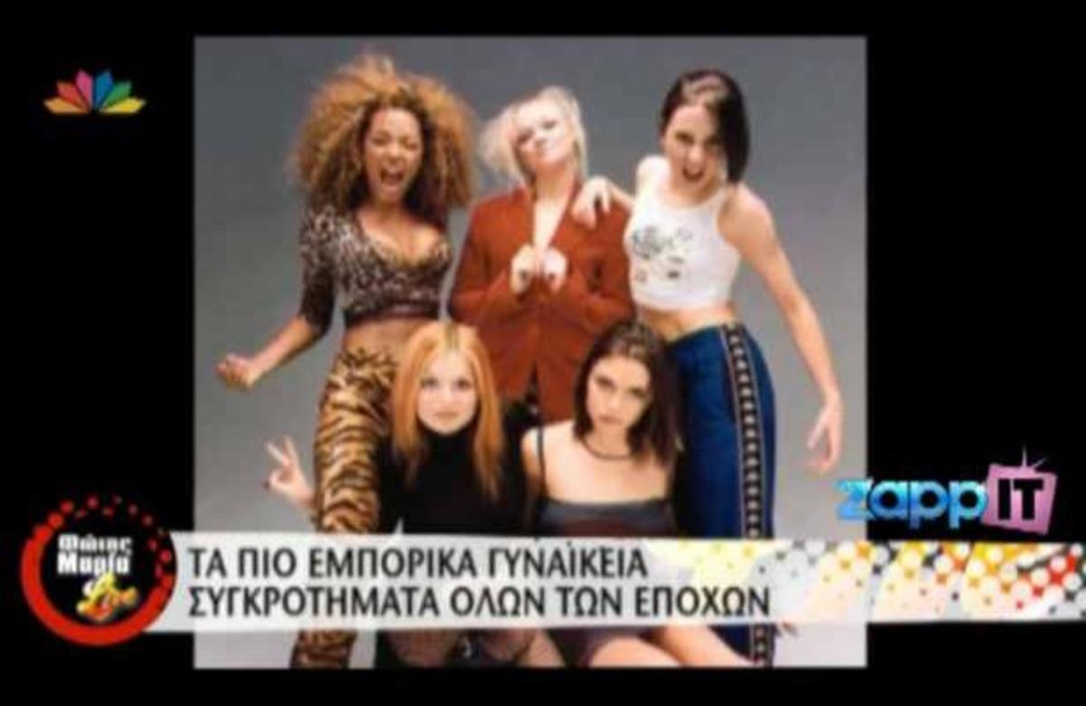 ΔΕΙΤΕ τα 10 πιο εμπορικά γυναικεία συγκροτήματα όλων των εποχών! | Newsit.gr