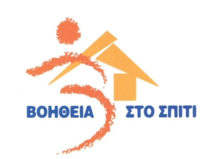 Εξασφαλίστηκαν τα κονδύλια για το «Βοήθεια στο σπίτι» | Newsit.gr