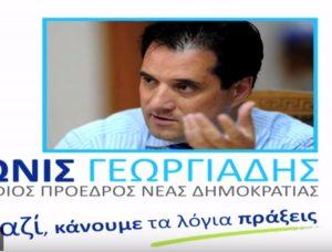 To νέο σποτ του Άδωνι Γεωργιάδη για τις εκλογές στη Νέα Δημοκρατία