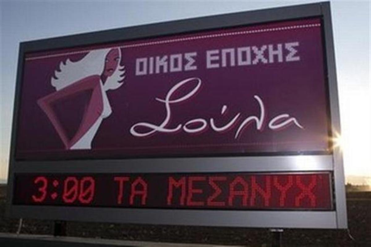 Πάτρα: Οίκος ανοχής χορηγός σε δημοτικό σχολείο – Αγοράζει φωτοτυπικό και φτιάχνει βιβλιοθήκη!   Newsit.gr