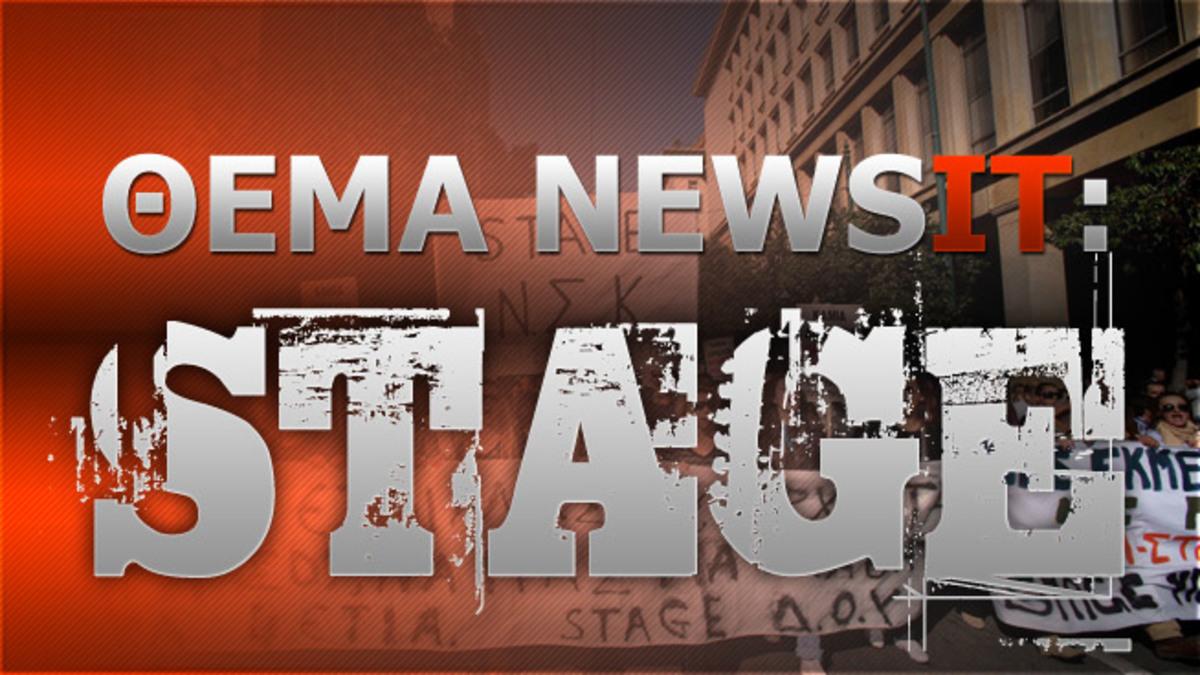 Αρθρο – παρέμβαση του Προέδρου της ΓΣΕΕ Γιάννη Παναγόπουλου στο NewsIt για τον θεσμό των Stage | Newsit.gr