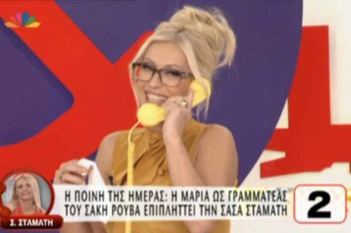 Νέες βωμολοχίες από την Σάσα Σταμάτη… | Newsit.gr