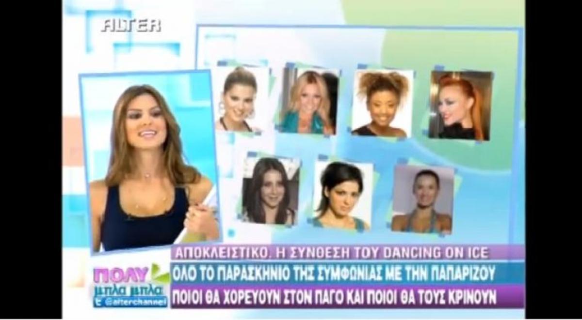 Η Σταματίνα αποκαλύπτει για το «Dancing on ice» | Newsit.gr