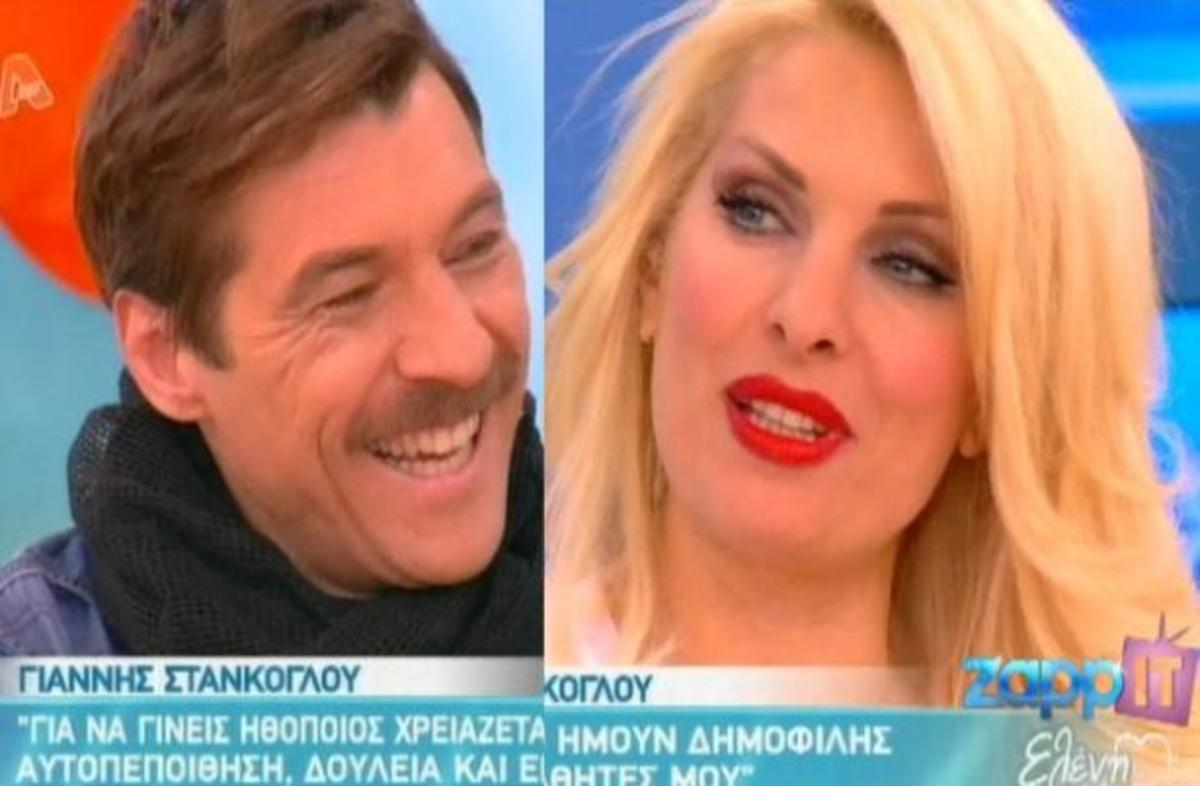 Ελένη σε Στάνκογλου: Σε έχω συνδυάσει λίγο φονιά και αγριάνθρωπο! | Newsit.gr