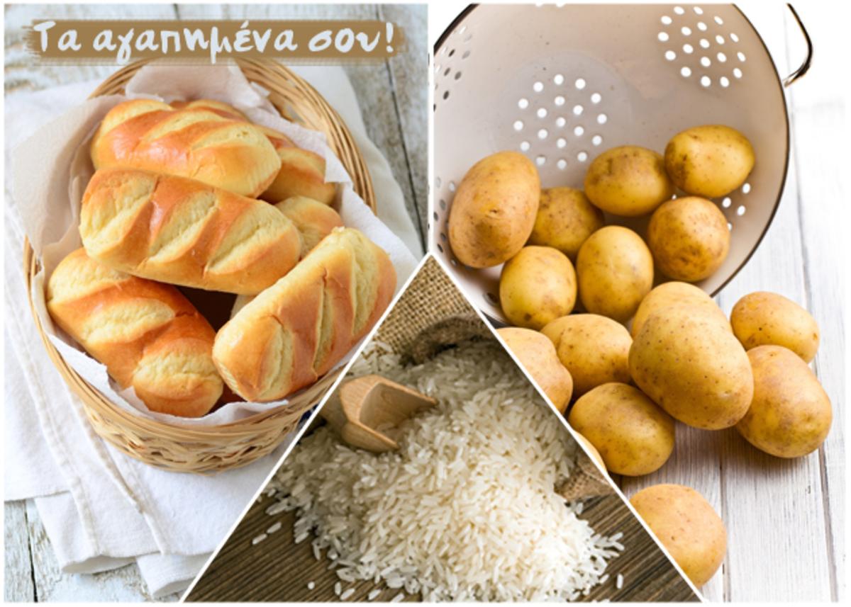 Ποια είναι τα staple foods και τι πρέπει να κάνεις για να μην δυναμιτίσουν τη σιλουέτα σου; | Newsit.gr