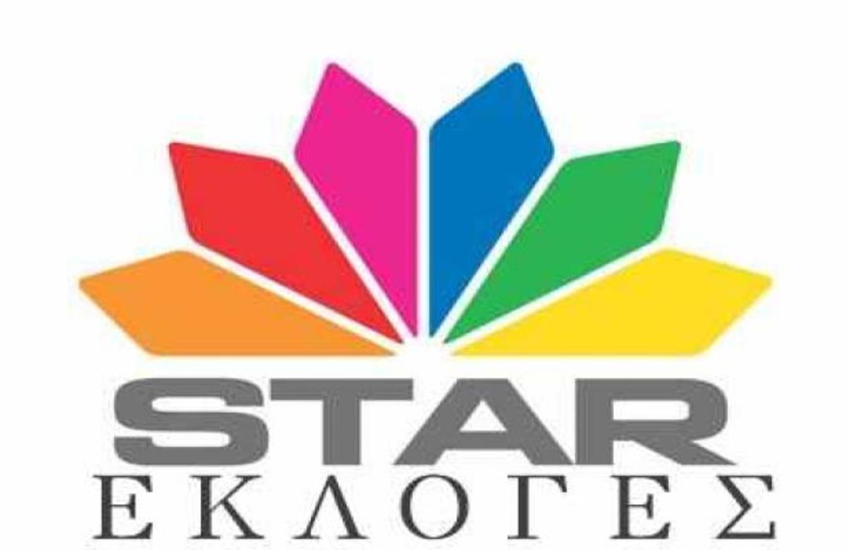 Τι ετοιμάζει το Star Channel για τις εκλογές; | Newsit.gr