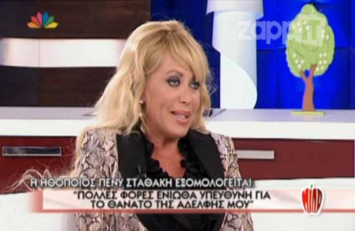 Το δράμα της Πέννυς Σταθάκη   Newsit.gr