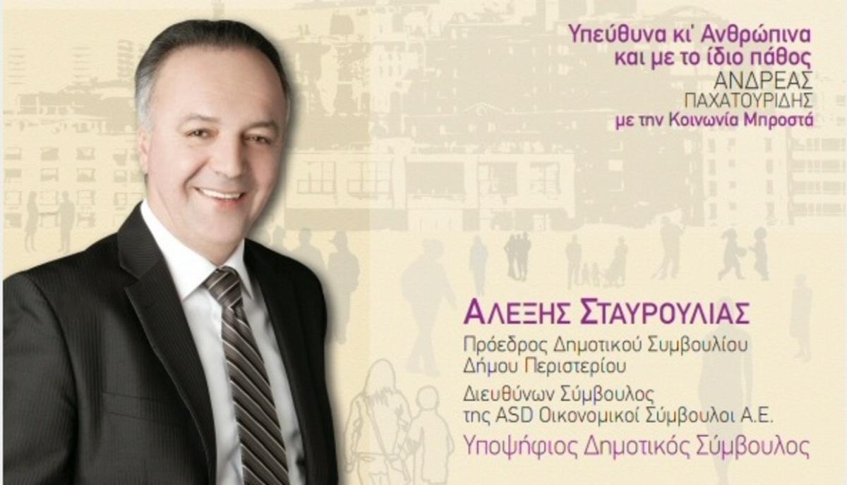 Αλέξης Σταυρούλιας: Οι αλήθειες για το Περιστέρι   Newsit.gr