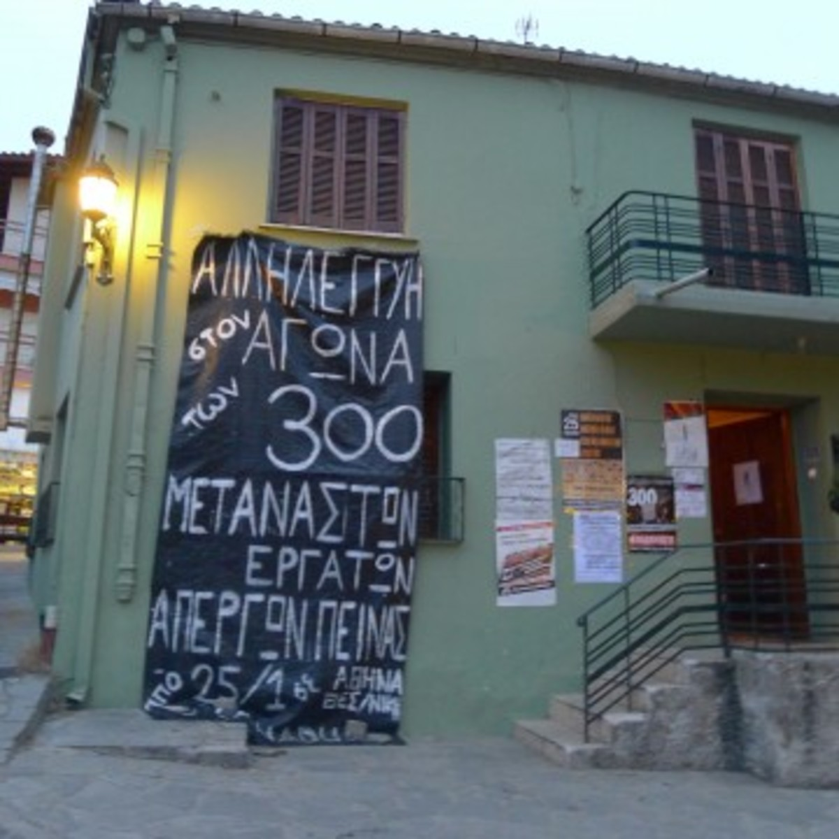 Πυρπόλησαν αυτοδιαχειριζόμενο στέκι στην Ξάνθη | Newsit.gr
