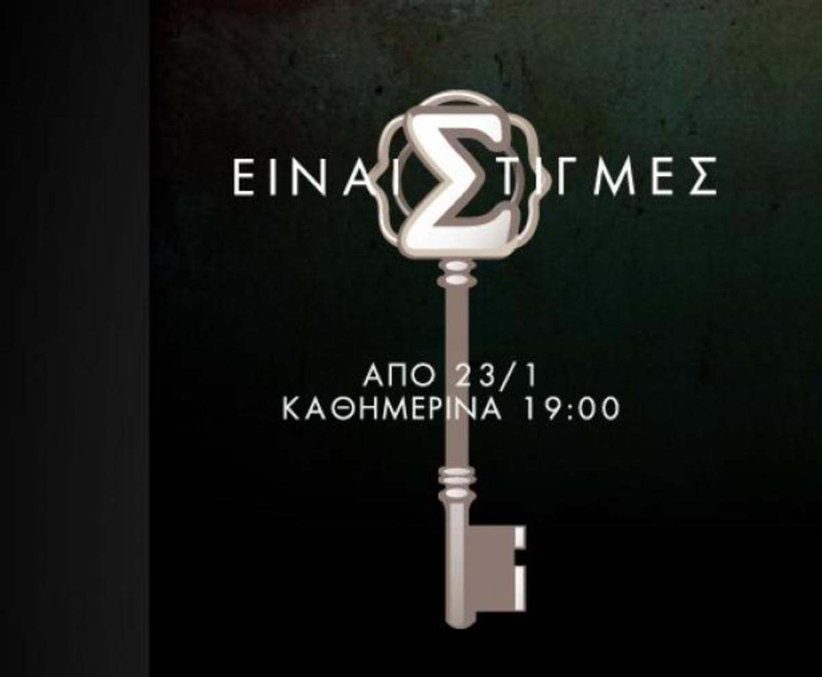 ΔΕΙΤΕ τις πρώτες σκηνές από το νέο σήριαλ του ΑΝΤ1 «Είναι Στιγμές» που κάνει πρεμιέρα σήμερα! | Newsit.gr
