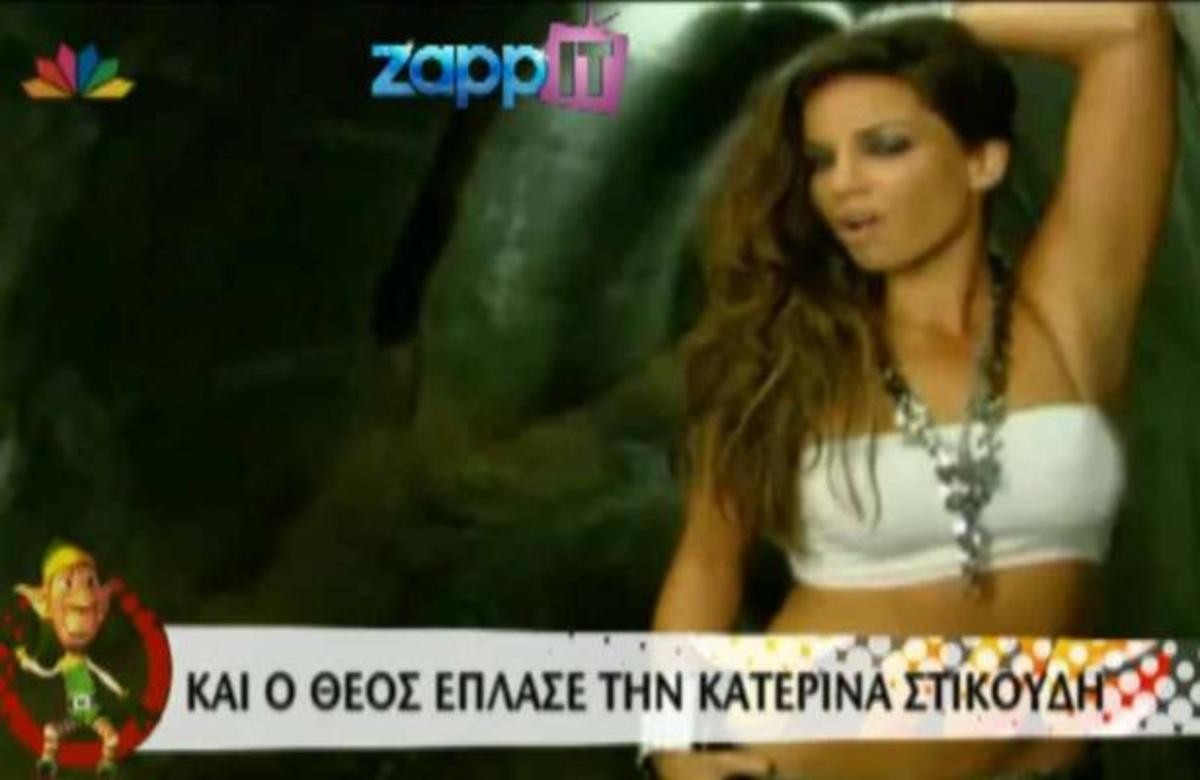 Όσα πρέπει να κάνει κάποιος για να ρίξει την Κ. Στικούδη! | Newsit.gr