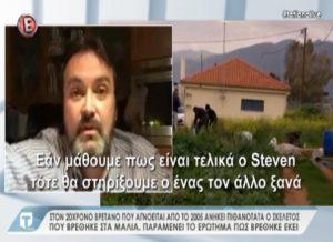 «Ελπίζουμε να μην είναι ο Στίβεν» – Αγωνία για την ταυτοποίηση του σκελετού στην Κρήτη