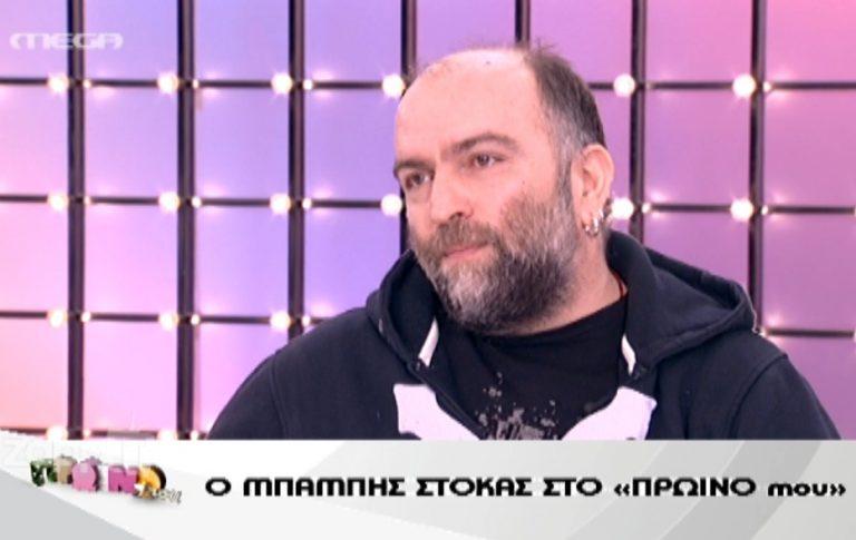 Ο Μπάμπης Στόκας αποκαλύπτει το λόγο που διαλύθηκαν οι Πυξ Λαξ | Newsit.gr