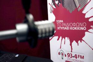 """Απεργία στον ρ/σ """"στο Κόκκινο"""" – Ζητούν τα δεδουλευμένα δυο μηνών"""