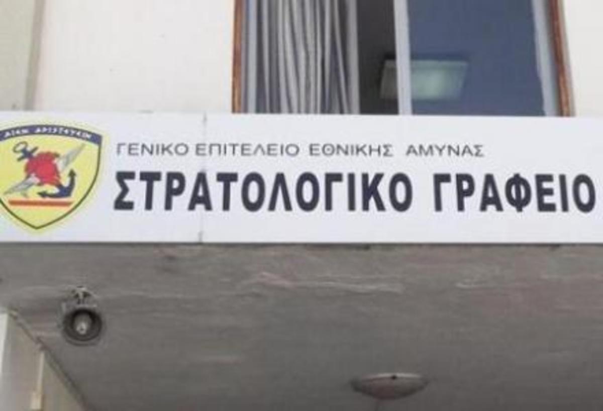 Πάτρα: Νεράτζια στο Στρατολογικό και συνθήματα στο Επισκοπείο   Newsit.gr