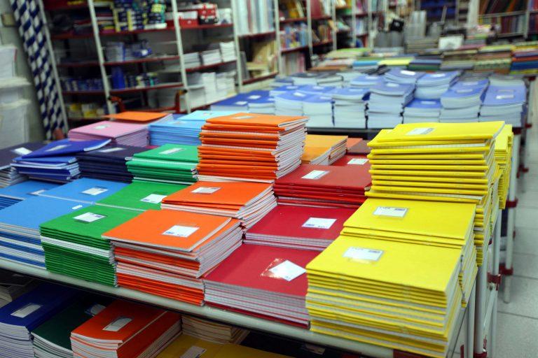 Κατεβάστε δωρεάν όλα τα σχολικά βιβλία!   Newsit.gr