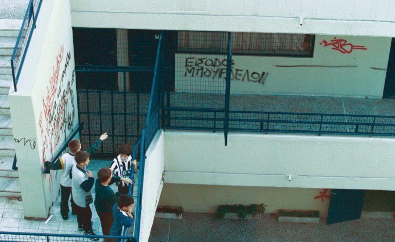 Ροζ βίντεο σε σχολείο των Σερρών με πρωταγωνιστές 2 αγόρια! | Newsit.gr