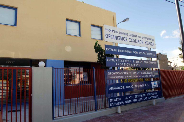 Η λίστα με τα κλειστά σχολεία | Newsit.gr