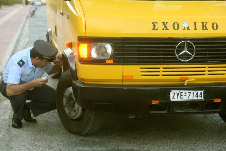 Εντατικοί έλεγχοι της τροχαίας σε σχολικά λεωφορεία | Newsit.gr