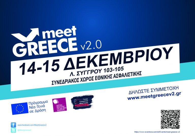 Οι νέοι πρωτοπόροι του ιντερνετ στο Meet Greece v 2.0 | Newsit.gr