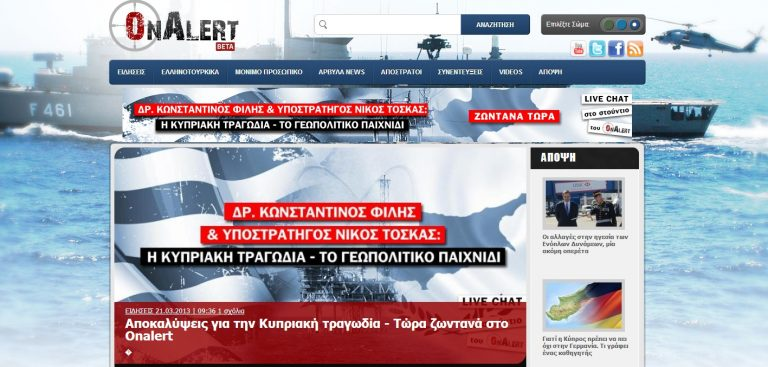 Αποκαλύψεις για την Κυπριακή τραγωδία – Zωντανά ΤΩΡΑ στο Onalert | Newsit.gr