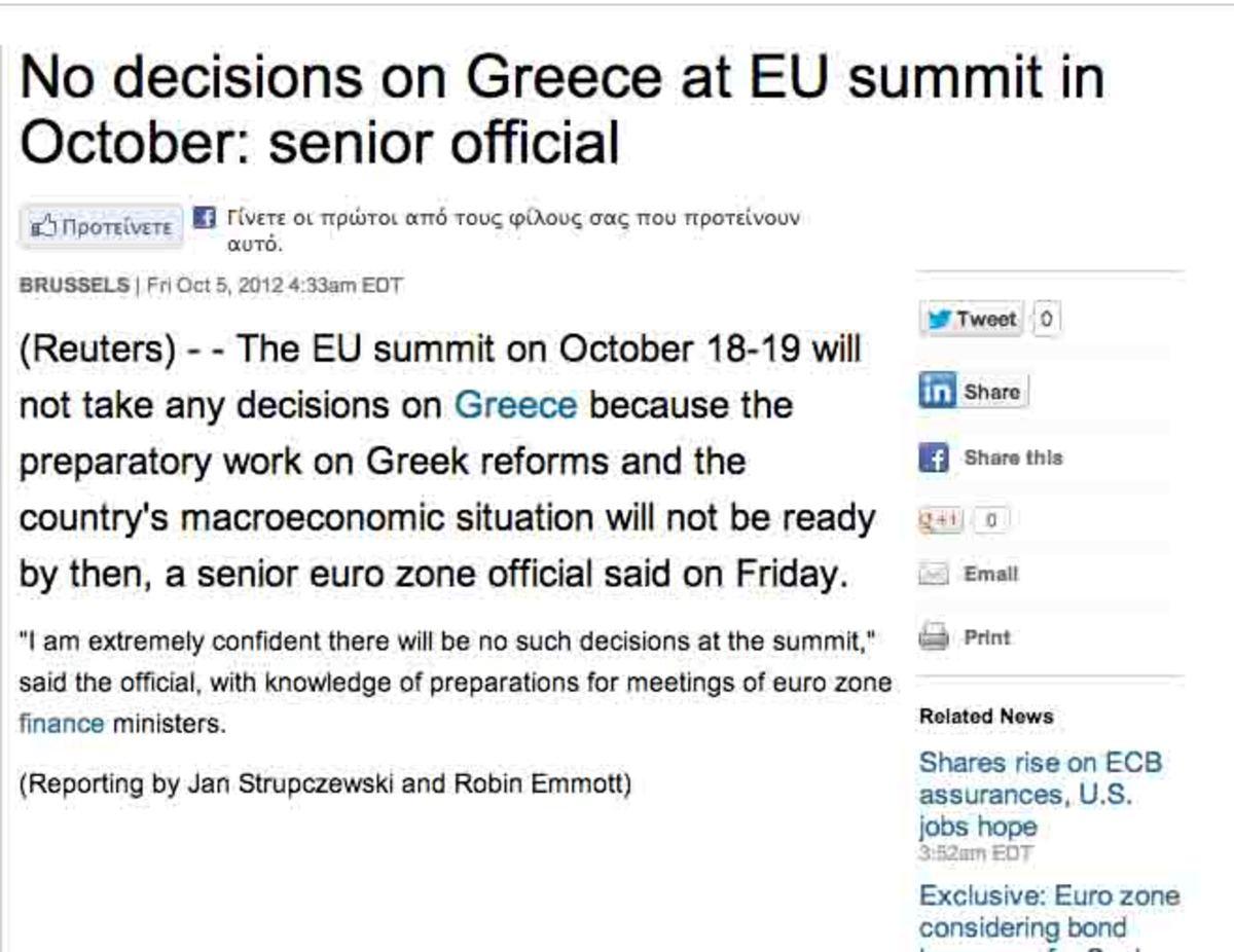 Επιβεβαίωση Newsit!: Reuters:Δεν θα ληφθούν αποφάσεις για την Ελλάδα στην Σύνοδο Κορυφής | Newsit.gr