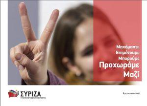 «Προχωράμε μαζί»: Το 16σελιδο φυλλάδιο για τα δυο χρόνια ΣΥΡΙΖΑ