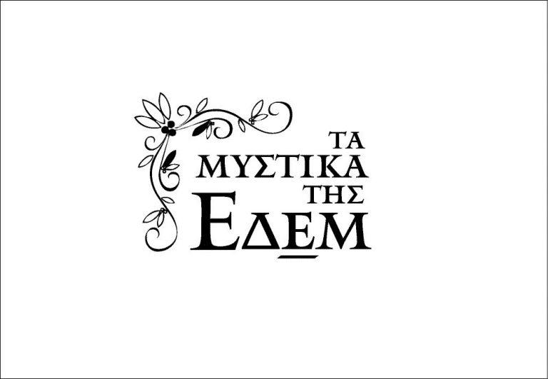 Tα Μυστικά της Εδέμ 15χρόνια μετά! Συγκλονιστικό το τελευταίο επεισόδιο!   Newsit.gr