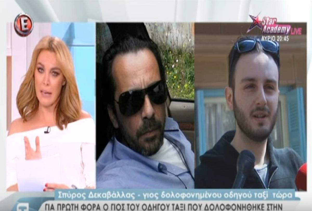 Ο γιος του δολοφονημένου οδηγού ταξί έσπασε τη σιωπή του [vid] | Newsit.gr