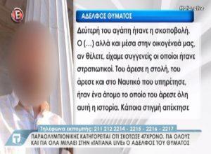 Έγκλημα στο Μοσχάτο: «Ο Παραολυμπιονίκης είχε προθυμοποιηθεί να καταθέσει υπέρ του θύματος»