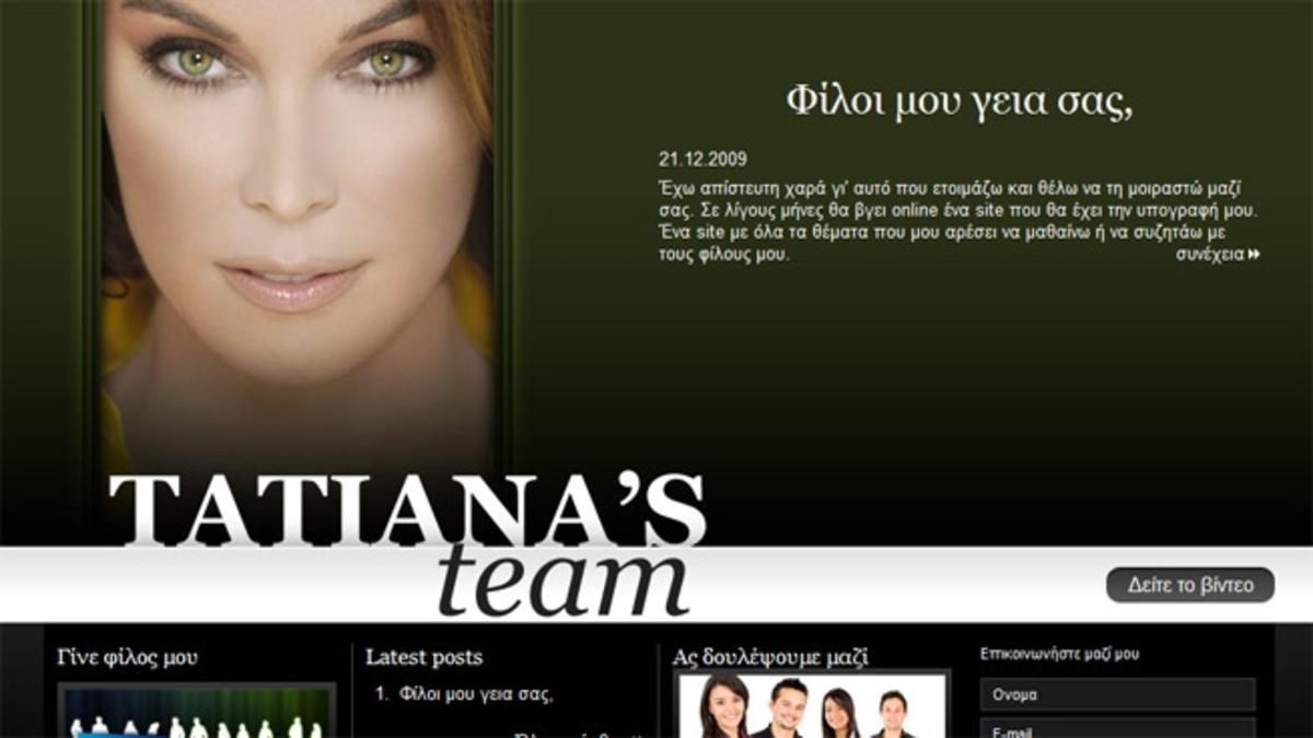 H Τατιάνα στο internet! | Newsit.gr