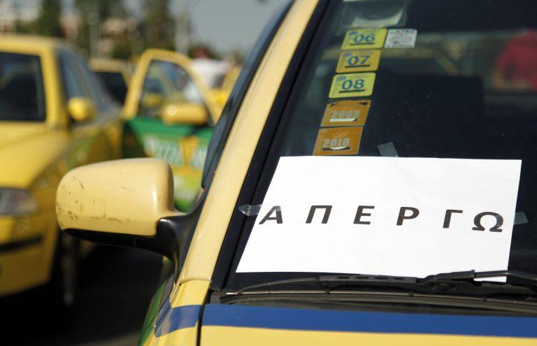 Συνεχίζουν τις κινητοποιήσεις οι ιδιοκτήτες ταξί | Newsit.gr