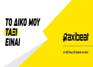 Taxibeat: Διπλασιάζει το προσωπικό του παρά την εξαγορά!