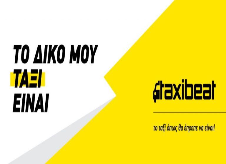 Taxibeat: Διπλασιάζει το προσωπικό του παρά την εξαγορά! | Newsit.gr