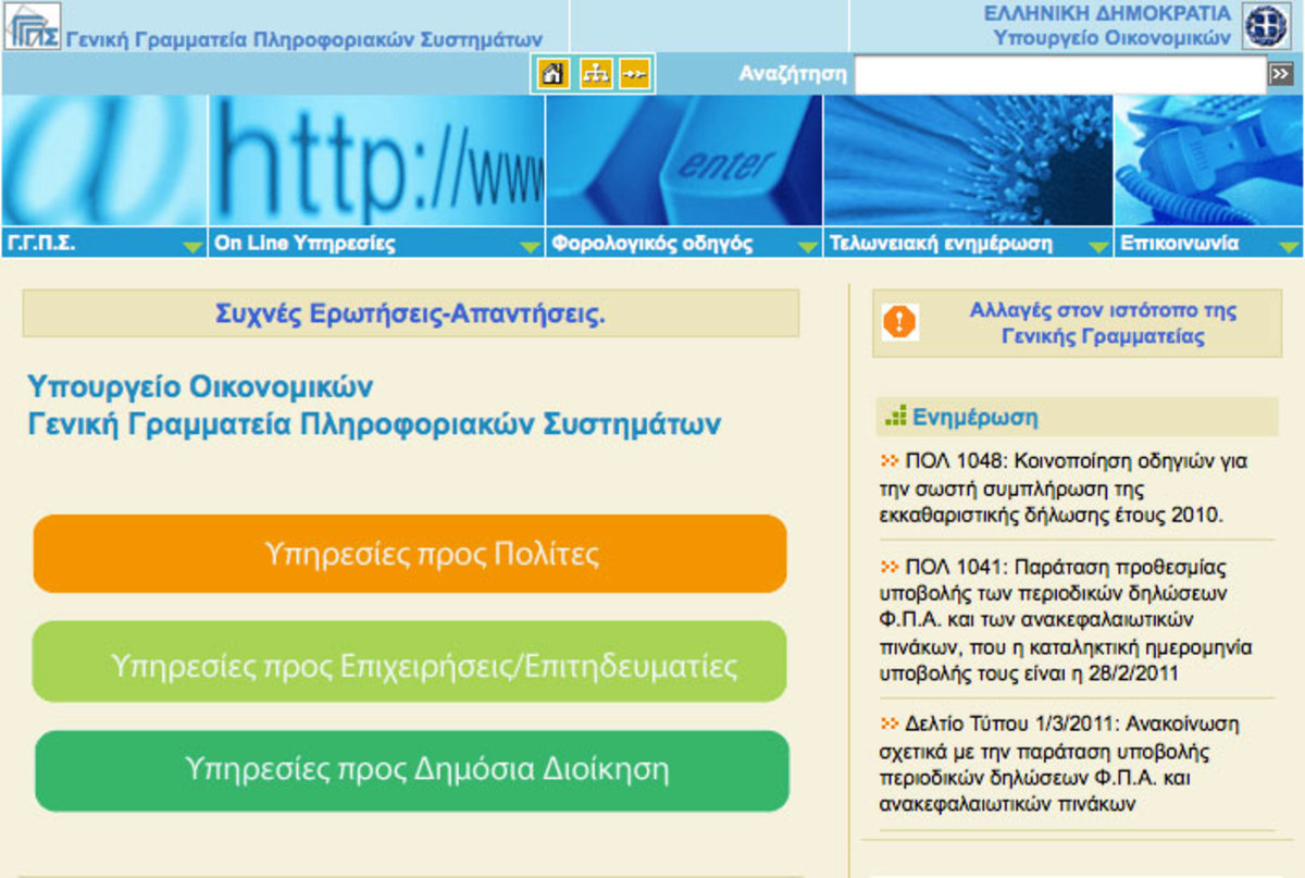 Μόνο μέσω TAXISnet οι δηλώσεις για εισοδήματα από 15.000€ και πάνω | Newsit.gr