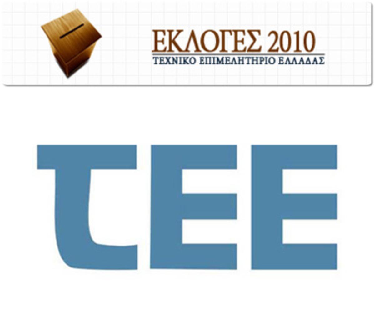 Εκλογές την Κυριακή στο ΤΕΕ | Newsit.gr