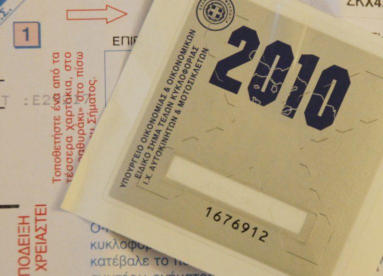 Καταργούνται τα τέλη κυκλοφορίας – Στα 2 ευρώ η αμόλυβδη; | Newsit.gr