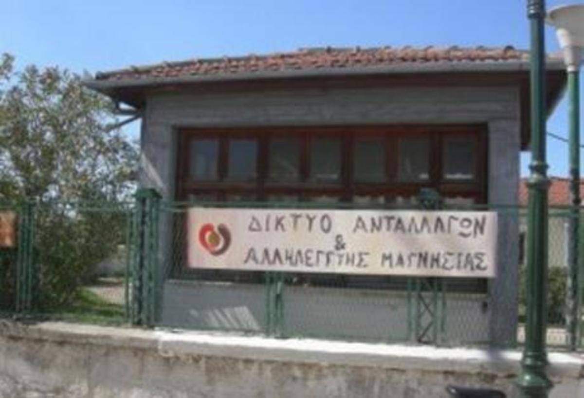 Άνοιξε στον Βόλο η πρώτη ανταλλακτική αγορά! video   Newsit.gr