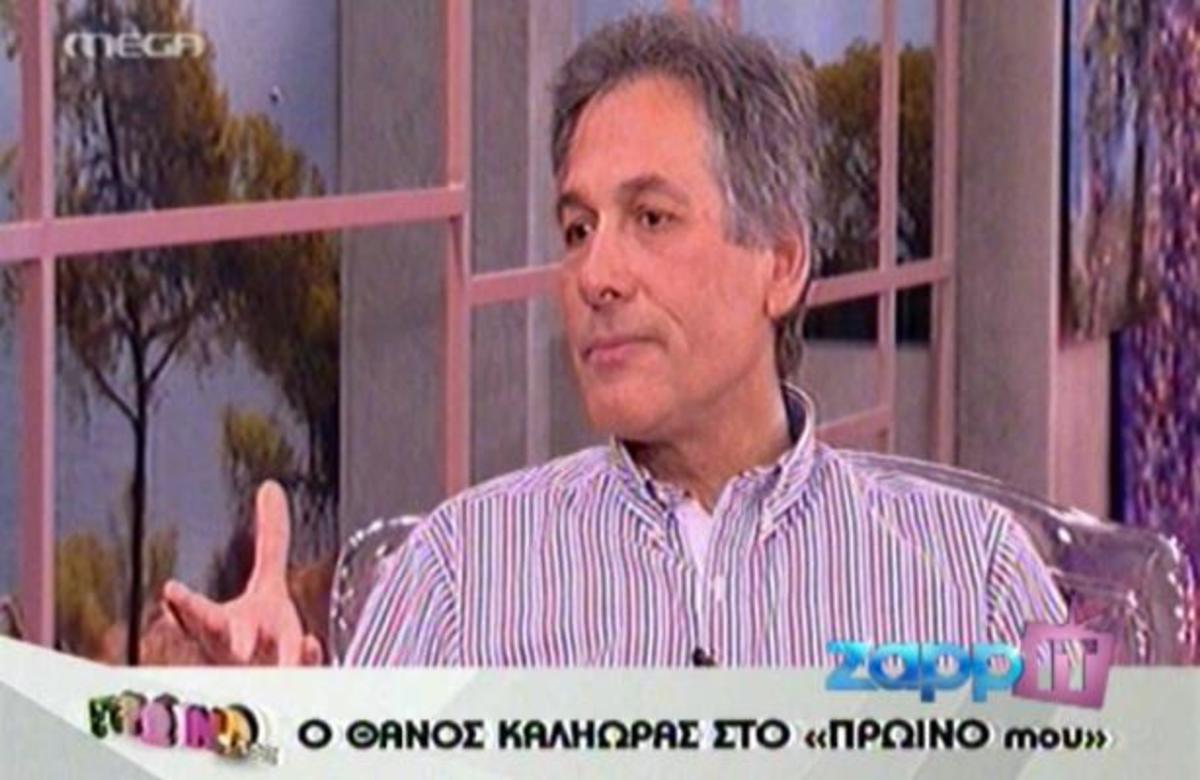 Θ. Καληώρας: Με αναγκάζετε να πω πράγματα που δεν θέλω! Με φέρνετε σε πολύ δύσκολη θέση! | Newsit.gr