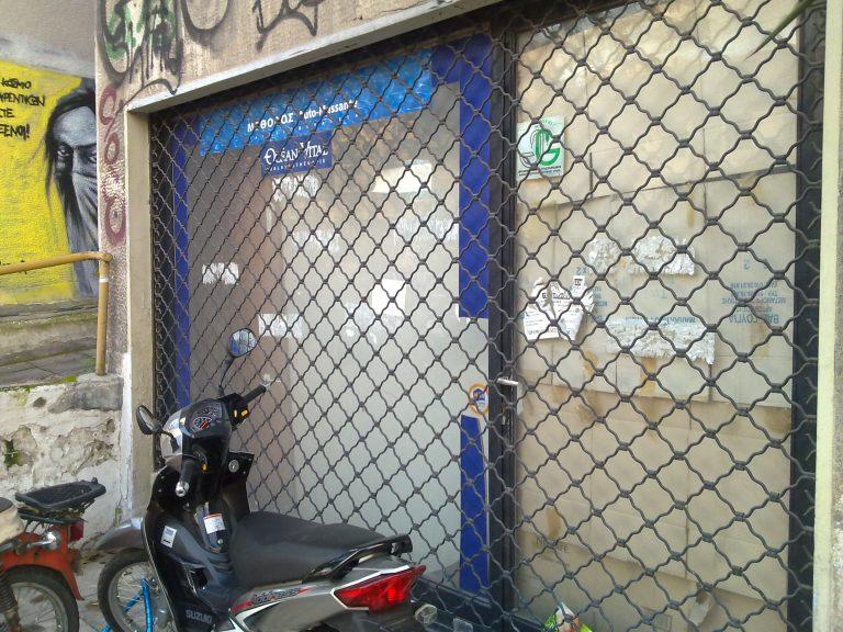 Οχυρώνονται τα καταστήματα στο κέντρο | Newsit.gr
