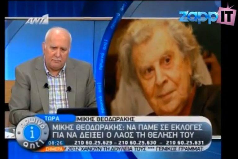 Το μήνυμα του Μίκη Θεοδωράκη στον Πρόεδρο της Δημοκρατίας | Newsit.gr