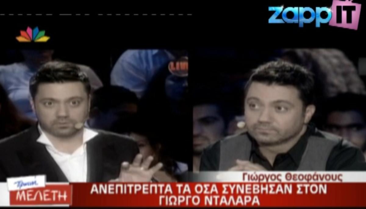 Ο Θεοφάνους αποκαλύπτει ότι έχει πετάξει έξω από στούντιο πασίγνωστο τραγουδιστή | Newsit.gr