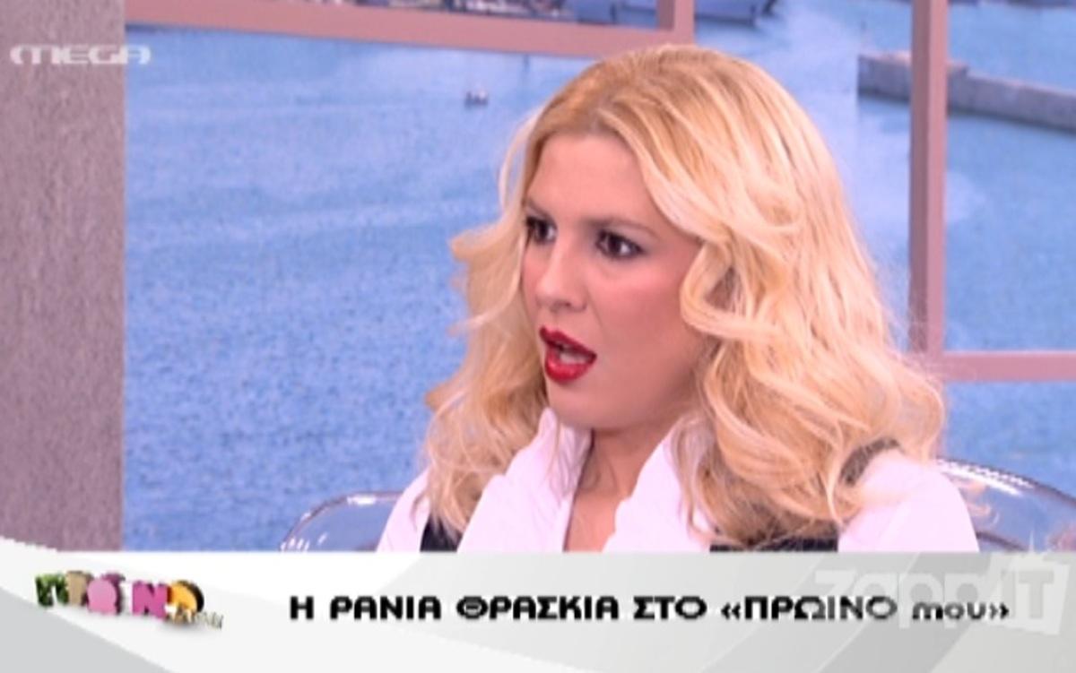 Ξέσπασε η Ράνια Θρασκιά στο Πρωινό mou: «Το βρίσκω φθηνό, κατώτερο των περιστάσεων»!   Newsit.gr