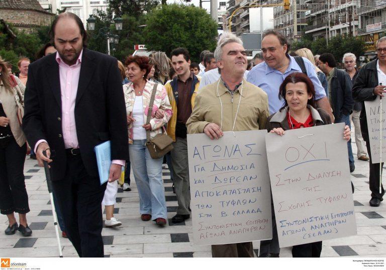Θεσσαλονίκη: Τυφλοί κατέλαβαν τη νομαρχία! | Newsit.gr