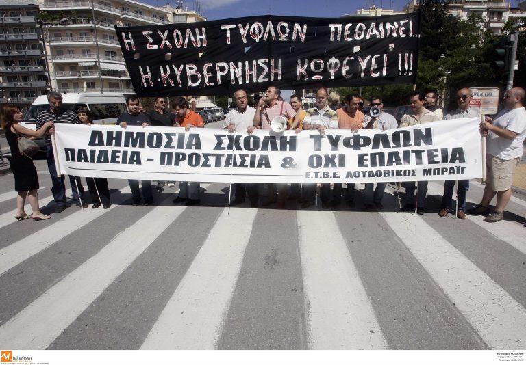 Θεσσαλονίκη: Στους δρόμους τυφλοί και εργαζόμενοι της σχολής τυφλών   Newsit.gr