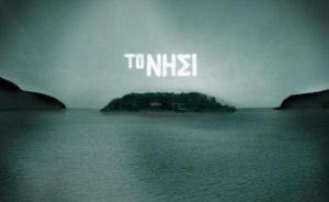 Το «Νησί» έχει ακόμα… ζωή!