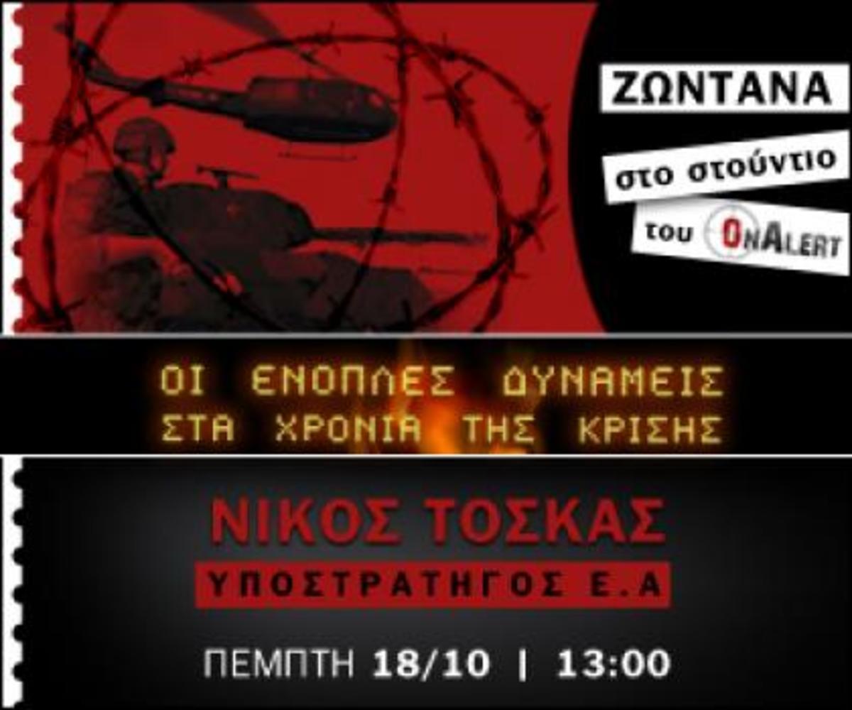 Ο υποστράτηγος ε.α. Νίκος Τόσκας σήμερα ζωντανά στο Onalert | Newsit.gr